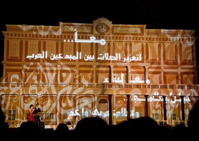 16th Arab Media Festival The Projection Studio 3