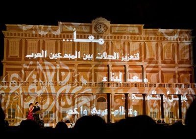 16th Arab Media Festival The Projection Studio 3